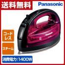 コードレス スチームアイロン NI-WL403-P ピンク コードレスアイロン 電気アイロン Wヘッドベース【あすつく】