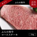 【ギフト】ふらの和牛ロースステーキ 1kg(北海道産/牛肉/和牛/ロース/ステーキ/焼肉/ギフト)