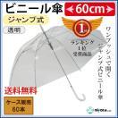 ワンタッチ傘 かさ SGジャンプ式ビニール傘 8K(透明)60cm 60本