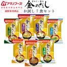 アマノフーズ フリーズドライ メール便お試し 金のだし おみそ汁 7種類8食セット 送料無料