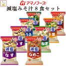 [ 1,000円ポッキリ 送料無料 メール便 ] アマノフーズ フリーズドライ お試し 減塩いつものおみそ汁 7種類 合計9食セット