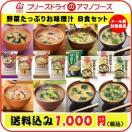 [ 1,000円ポッキリ 送料無料 メール便 ] アマノフーズ フリーズドライ お試し 野菜 たっぷり お味噌汁 セット 8種8食セット