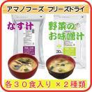 アマノフーズ フリーズドライ 業務用 お味噌汁 2種類 ( なす汁 ・ 野菜みそ汁 ) 1袋各30食入合計60食セット