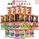 アマノフーズ フリーズドライ 味噌汁 31種類 1ヶ月 お楽しみセット