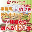 アマノフーズ フリーズドライ 業務用 味噌汁 7種類から 選べる 業務用 4種類 120食 セット《※北海道・沖縄は送料540円かかります》