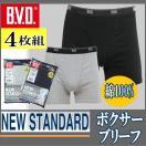BVD ボクサーパンツ 綿100% メンズ 紳士  4枚組 71030076
