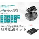 360°録画できるドライブレコーダー「d'Action360」(ZIP・すまたんで紹介)2019年イチオシ家電