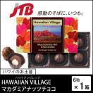 ハワイ お土産HAWAIIAN VILLAGE(ハワイアンビレッジ) ハワイアンビレッジ マカダミアナッツチョコ6粒入1箱ハワイ