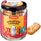 シンガポール お土産シンガポールアイコン マーライオンミニクッキー1瓶シンガポール