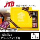 ベルギーお土産LEONIDAS(レオニダス)レオニダスアソートチョコ1箱チョコレート