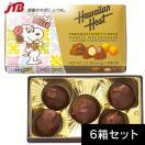 ハワイアンホースト ハワイ お土産 ベルマカダミアナッツチョコ 6箱セット(各5粒入) Hawaiian Host ハワイアンホースト チョコレート お菓子