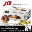 ニュージーランド お土産 Supremely Gourmet(スプリームリーグルメ) マヌカハニーチョコ4箱セット チョコレート