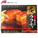 沖縄 お土産 炙りラフティ|ラフテー 豚の...