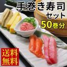自宅でお手軽に手巻き寿司!お取り寄せ手巻き寿司セットのおすすめはどれですか?