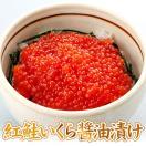 紅鮭いくら醤油漬け500g(250g×2) /イクラ/がってん
