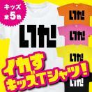 キッズ おもしろ オリジナル Tシャツ デザイン イカ ゲーム パロディ 子供 全5色
