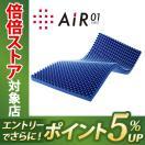 東京西川 エアー AiR 01 マットレス HARD ネイビー シングル 8×97×195cm 敷き布団 AI0010HT HVB3801002