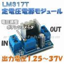 【送料無料】 LM317T 定電圧 電源 モジュール (出力1.25~35V) 降圧 ステップダウン <簡易説明書付き>