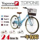 一年保障 子供用自転車 24インチ キッズバイク 幼児用自転車 低床フレーム 24インチ NV24カゴ付き・泥除け TOPONE