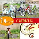 送料無料 子供用自転車 14インチ キッズバイク 幼児用自転車 低床フレーム 14インチ CHIBICLE チビクル MKB14カゴ付き・泥除け・補助輪TOPONE