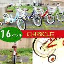 送料無料 子供用自転車 16インチ キッズバイク 幼児用自転車 低床フレーム 16インチ CHIBICLE チビクル MKB16カゴ付き・泥除け・補助輪TOPONE