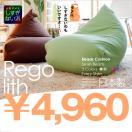 ビーズクッション レゴリス 「人をダメにしすぎないソファ」 日本製