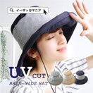 ハット 帽子 折りたたみ帽子 紫外線対策 UV対策 UVカット あご紐付き つば広 大きいサイズ レディース ストライプ 夏