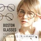 ボストンメガネ 丸メガネ 丸眼鏡 丸めがね 伊達メガネ 伊達めがね 伊達眼鏡 レディース メガネ UVカット べっ甲風 おしゃれメガネ