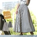 スカート ボトムス ロングスカート 大きいサイズ 夏 綿100 インドコットン マキシスカート