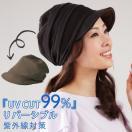 帽子 レディース UV対策 つば広 リバーシブル リバーシブルキャスケット おしゃれ 母の日 ギフト プレゼント ミセス