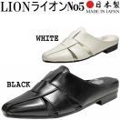 ライオン LION 革 メンズ  ドクター スリッパ サンダル 本革製 No.5 ホワイト ブラック