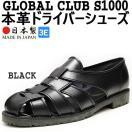 グローバルクラブ 本革 ドライビング ドライバーシューズ カウンター付 日本製 GLOBAL CLUB S1000 黒 ブラック