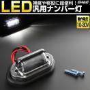 小型 汎用 LED ナンバー灯 ライセンスラン...