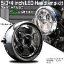 5-3/4インチ 汎用 LED ヘッドライト クロー...