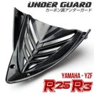 アンダーガード ヤマハ YZF-R25 YZF-R3 カ...