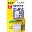サンワサプライ TAP-AD1GYN 3P-2P変換アダプター