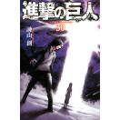 進撃の巨人 (30) attack on titan 電子書籍...