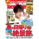 月刊 東京ウォーカー 2020年4月号 電子書籍...