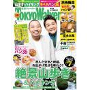 月刊 東京ウォーカー 2020年5月号 電子書籍...