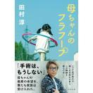 母ちゃんのフラフープ 電子書籍版 / 著:田...