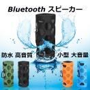 Bluetooth スピーカー  ブルートゥー ス スピーカ IPX6 防水 IP65 NFC 防塵耐震モバイルバッテリ搭載10W 18650 4000mahリチウムバッテリー Ecandy