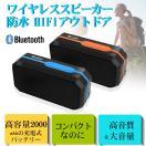 Bluetooth スピーカー ブルートゥース スピーカ 防水 高音質 アウトドア ワイヤレス スピーカー ミニ HIFI 3.5mmオーディオTFカード入力 USBポート搭載 ECANDY