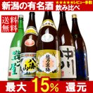 日本酒 飲み比べセット (第41弾)越乃寒梅&八海山入り日本酒1800ml×5本