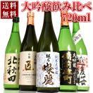 日本酒 飲み比べセット [ミニ]大吟醸720ml...