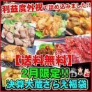 送料無料 2月限定 利益度外視 決算大蔵ざら...