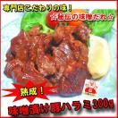 熟成 みそ漬け国産豚ハラミ 300g 肉の日 焼肉 ホルモン B級グルメ バーベキューお花見にも!