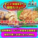 【送料無料】すごい年度末セール記念!秘伝の味お試しセット!