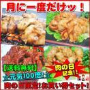 【送料無料】月に一度だけ!肉の日限定!専門店のホルモンお買い得セット!