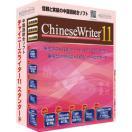 高電社 ChineseWriter11 スタンダード(CW11-STD)