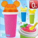 ハピモミ フローズンメーカー ディズニー アイスクリーム ジュース 送料無料 あすつく対応